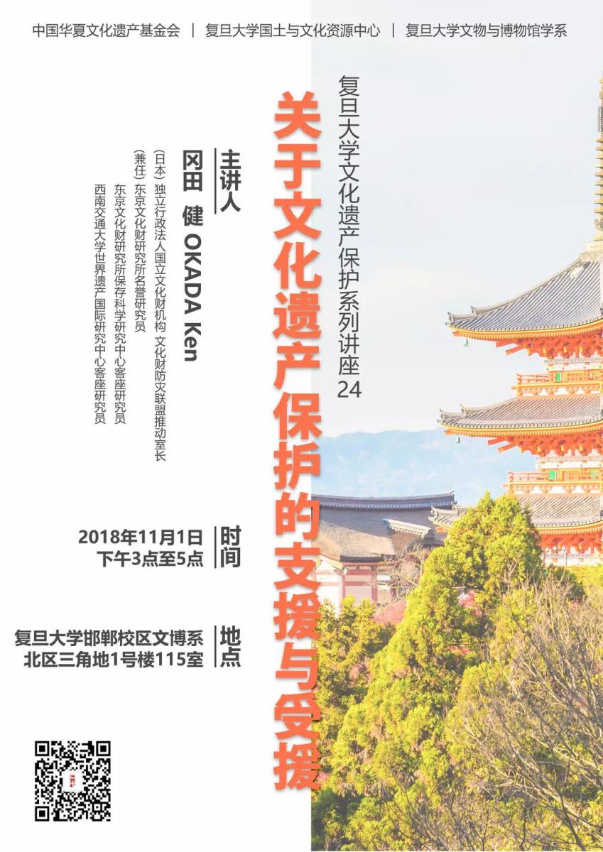 所 研究 東京 財 文化 東京文化財研究所、水損資料等の救出・修復方法等をまとめた資料類を公開